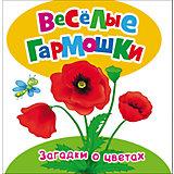 """Книжка """"Веселые гармошки"""" — Загадки о цветах"""