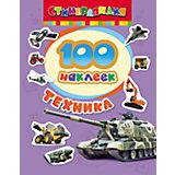 """Книга наклеек """"Стикерляндия""""— Техника, 100 наклеек"""