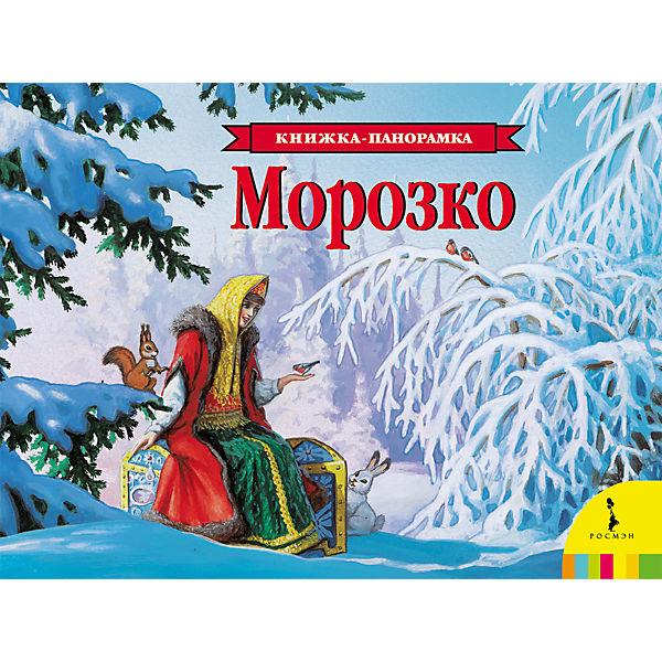 "Панорамная книжка ""Морозко"""