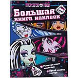 "Большая книга наклеек (молния) ""Monster High"""