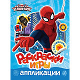 Раскраски, игры, аппликации с наклейками, Человек-паук
