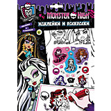 Наклейки и раскраски (фиолетовая), Monster High