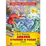 Сказка о рыбаке и рыбке, А. Пушкин