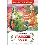 Уральские сказы, П. Бажов
