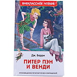 Питер Пэн и Венди, Дж. Барри