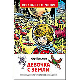 Девочка с Земли, К. Булычев
