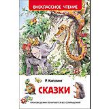 Сказки, Р. Киплинг