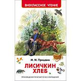Лисичкин хлеб, М. Пришвин