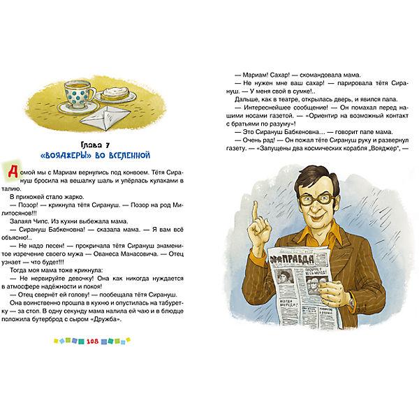 Голова профессора Шишкина, М. Чуковский