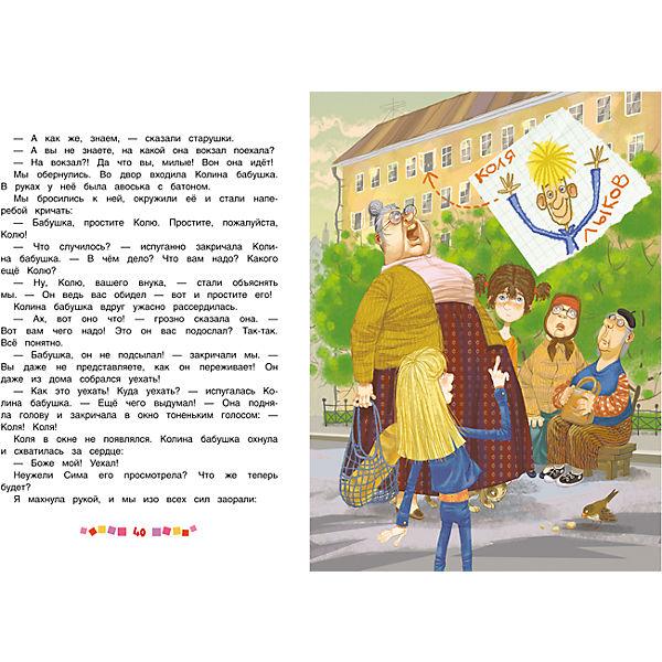 Рассказы Люси Синицыной, И. Пивоварова