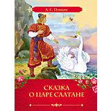 Сказка о царе Салтане, А. С. Пушкин
