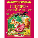 """Читаем сами """"Сказки. Петушок – золотой гребешок"""""""