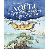 Марта и Фантастический дирижабль, А. Никольская