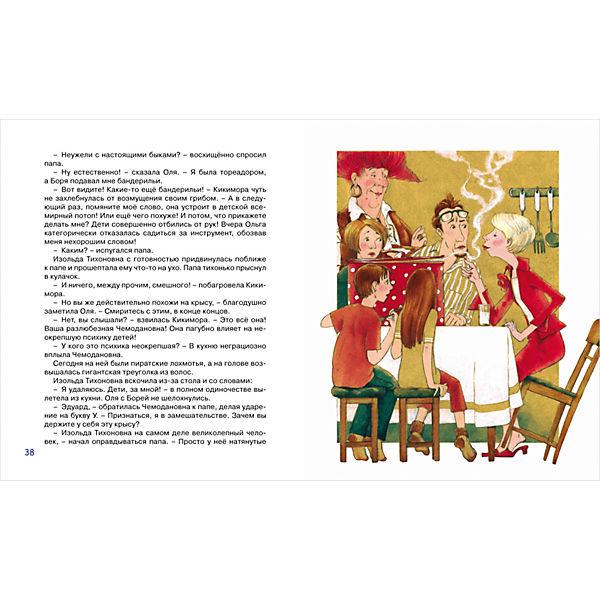 Чемодановна, А. Никольская