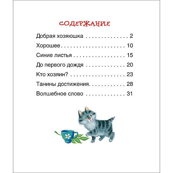 """Читаем по слогам """"Рассказы"""", В. Осеева"""