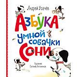 Азбука умной собачки Сони, А. Усачев