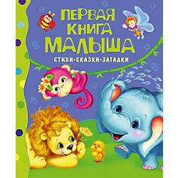 """Первая книга малыша """"Стихи, сказки, загадки"""