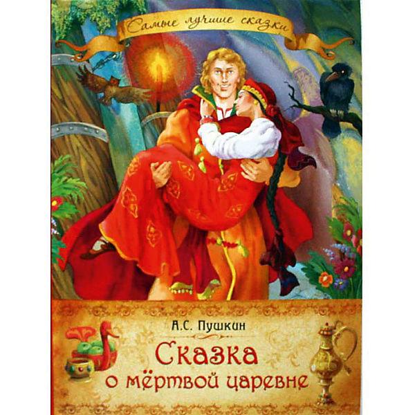 Сказка о мертвой царевне, А.С. Пушкин