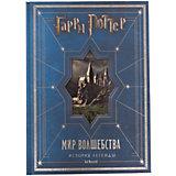Гарри Поттер. Мир волшебства, История легенды