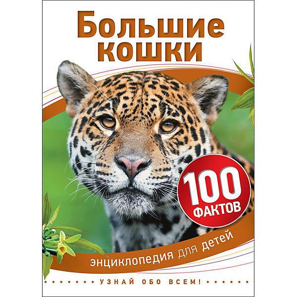 Большие кошки (100 фактов)