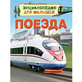Поезда (Энциклопедия для малышей)