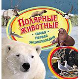 Полярные животные, Самая первая энциклопедия