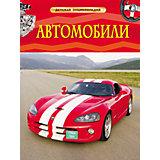 Автомобили, Детская энциклопедия