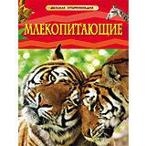 Млекопитающие, Детская энциклопедия