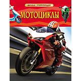 Мотоциклы, Детская энциклопедия