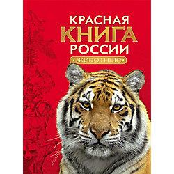 """Красная книга России """"Животные"""
