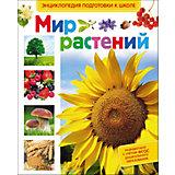 Мир растений (Энциклопедия подготовки к школе)