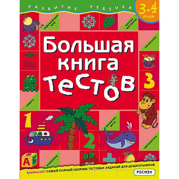 Большая книга тестов 3-4 года