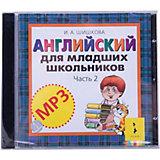 Английский для младших школьников, Часть 2 Диск MP3