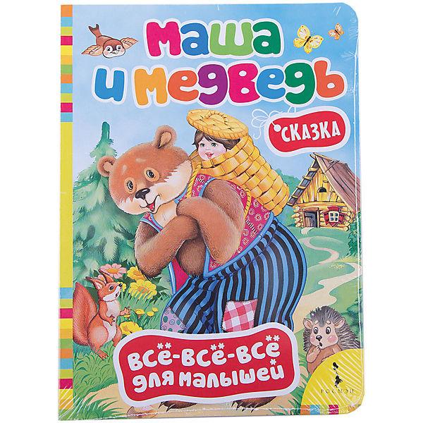 Маша и медведь, Все-все-все для малышей