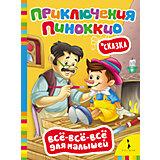Приключения Пиноккио,  Все-все-все для малышей