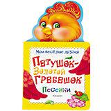 Петушок - золотой гребешок (Мои веселые друзья)