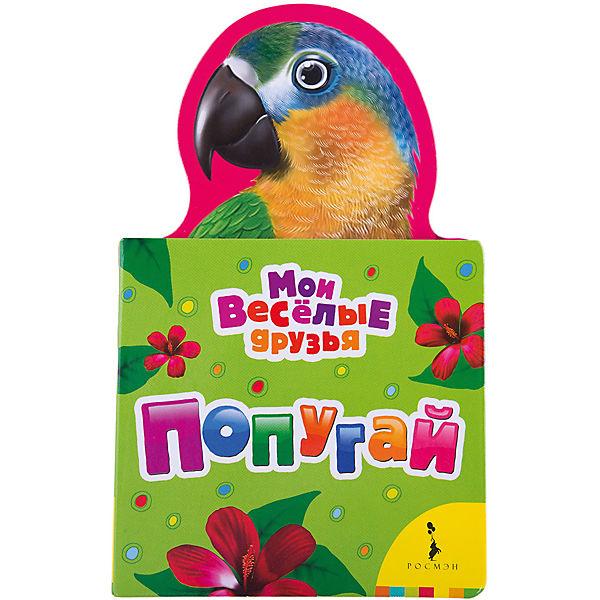 Попугай (Мои веселые друзья)