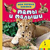 Мамы и малыши (Мои первые книжки)