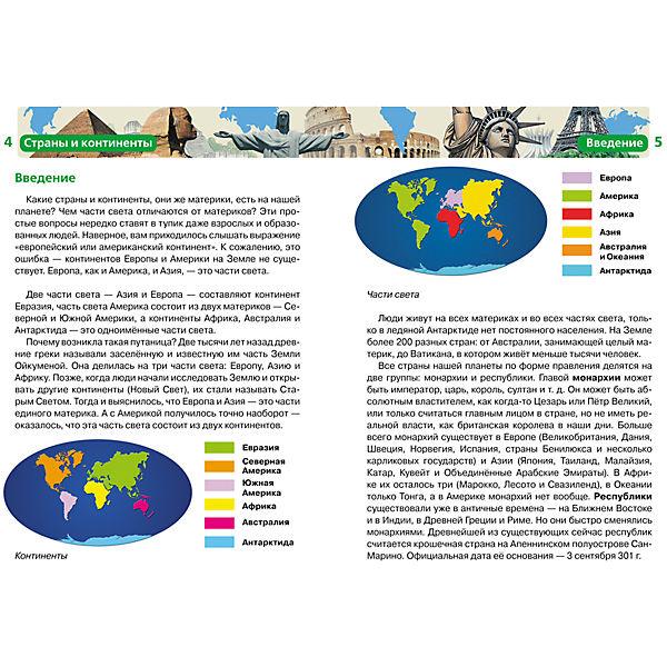 Страны и континенты