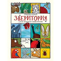 """Самая необычная энциклопедия """"Зверитория"""