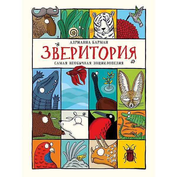 """Самая необычная энциклопедия """"Зверитория"""""""