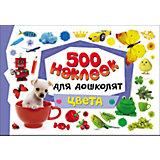 "500 наклеек для дошколят ""Цвета"""