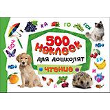 """500 наклеек для дошколят """"Чтение"""""""