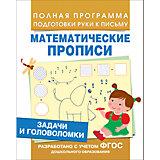 """Математические прописи """"Задачи и головоломки"""""""