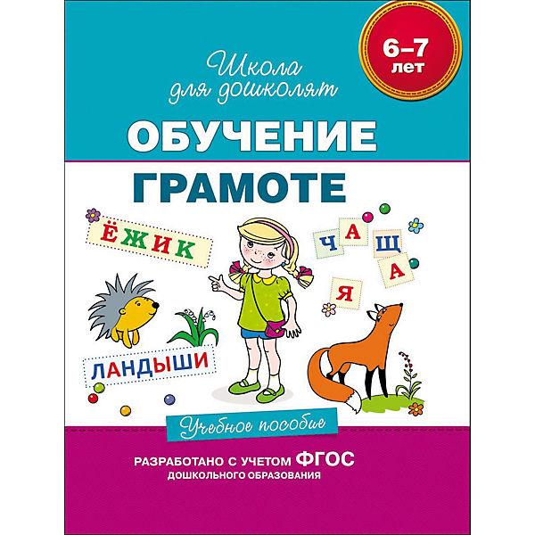 """Учебное пособие """"Обучение грамоте"""""""