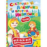 Сестрица Алёнушка и братец Иванушка, Всё-всё-всё для малышей