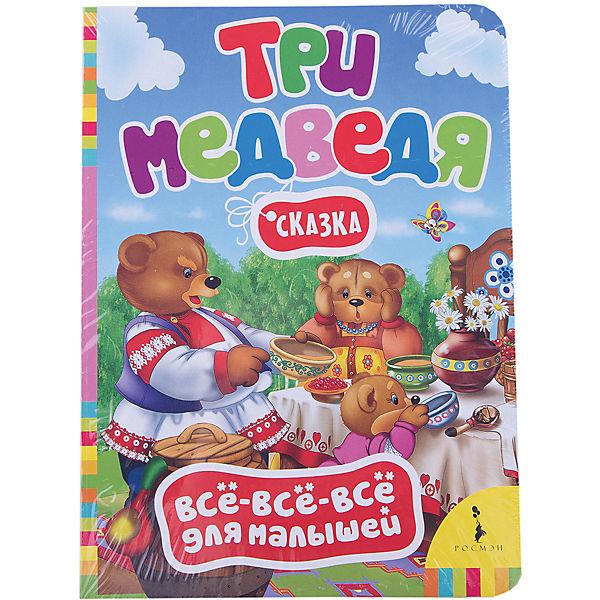 Три медведя, Всё-всё-всё для малышей