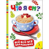 Что я ем? Всё-всё-всё для малышей