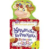Коровушка-бурёнушка, Мои веселые друзья