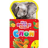 Слон, Мои веселые друзья